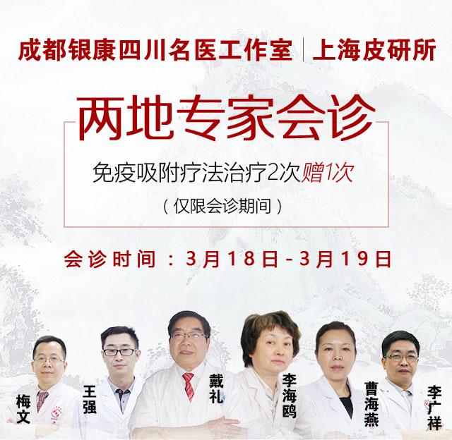沪、蜀两地专家+新技术会诊工作开启!