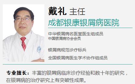 2017年中西医结合防治银屑病学术大会