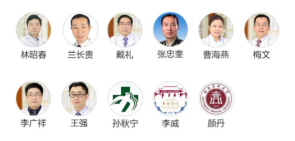 四川省医学会大型皮肤病义诊活动即将启动