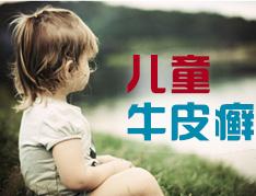 儿童牛皮癣有哪些典型的病症